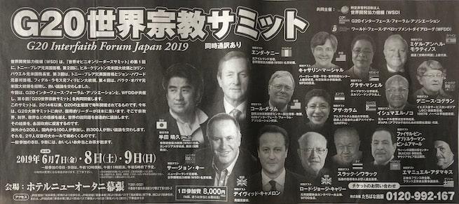 第6回G20世界宗教サミット (G20 Interfaith Forum Japan 2019) 、世界の異宗派・異分野から300人のリーダーが集り6月7日から開催
