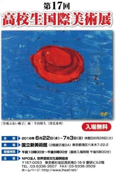 17回高校生国際美術展