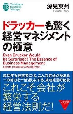 ドラッカーも驚く、経営マネジメントの極意