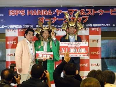 ISPS HANDA ・ヤーマン&ストゥービ オーナーズカップに、ジョン・キー氏、ジャンボ尾崎も参戦
