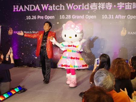 HANDA Watch World 吉祥寺・宇宙時計店プレオープンイベント開催