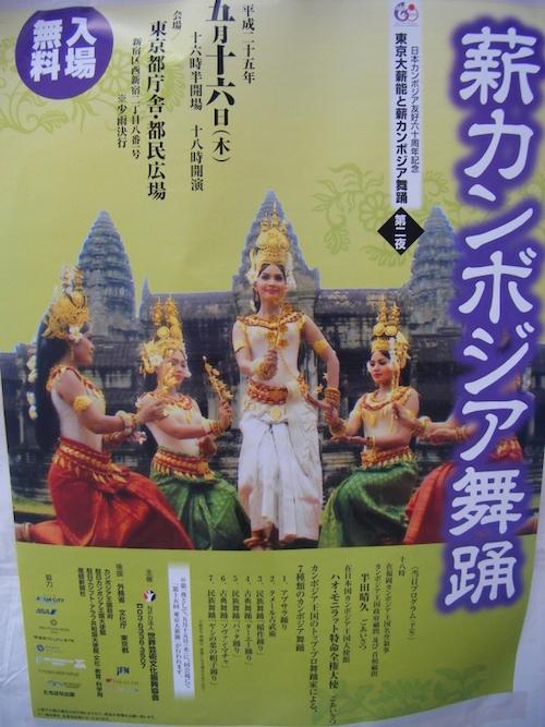 薪カンボジア舞踊