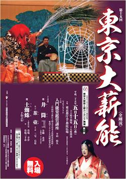 第15回東京大薪能が都庁都民広場で開催
