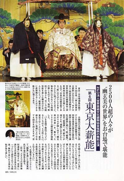 2003年週刊朝日11月7日増大号