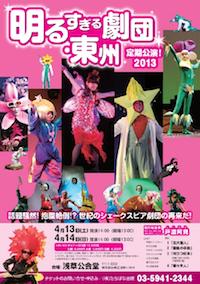 「明るすぎる劇団・東州」2013定期公演