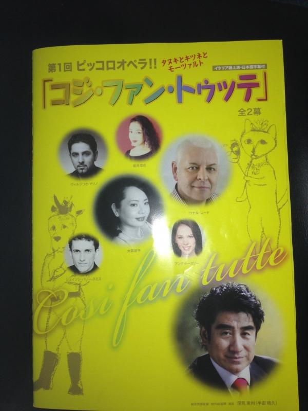 東京芸術財団主催、オペラ「コジ・ファン・トゥッテ」のユーモラスな演出