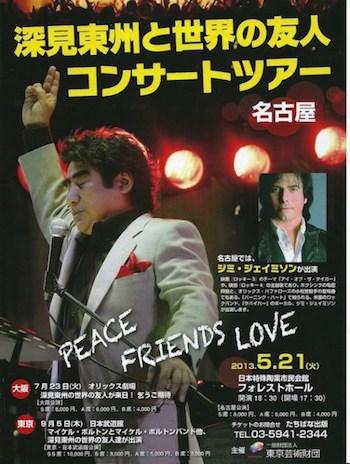 「深見東州と世界の友人コンサートツアー」名古屋