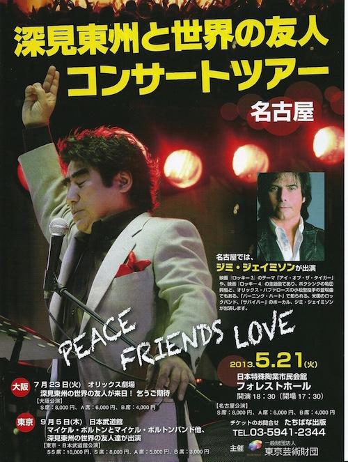 「深見東州と世界の友人コンサートツアー」名古屋に、サバイバーのジミ・ジェイソン登場