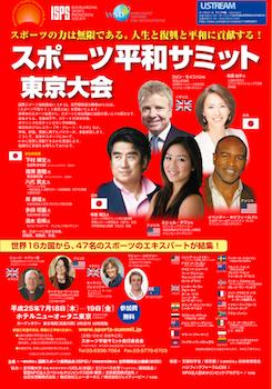「スポーツ平和サミット東京大会」イベンダー・ホリフィールドとミシェル・クワンも登場