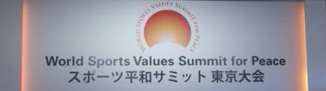 「スポーツ平和サミット東京大会」半田晴久大会実行委員長のお話