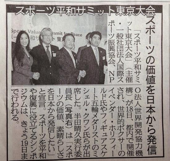 スポーツ平和サミットで語る、スペシャルオリンピックス理事長有森裕子氏