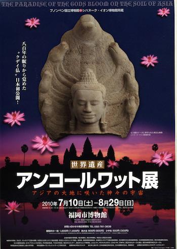 福岡市博物館で開催された「世界遺産アンコールワット展」
