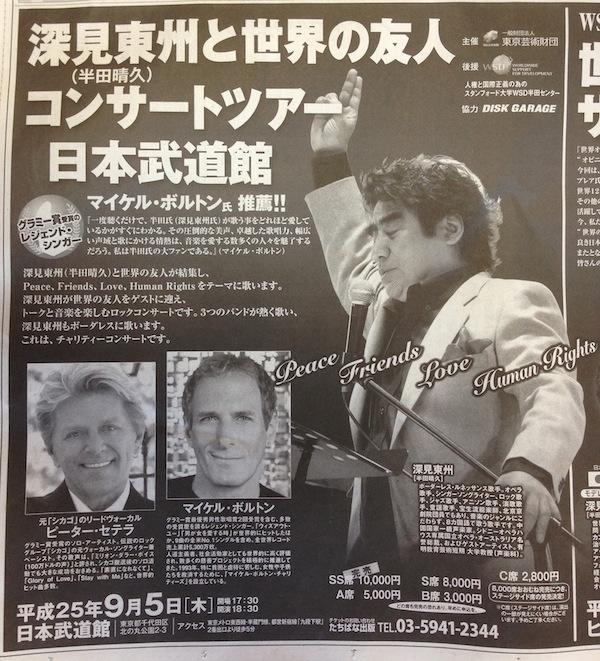 「深見東州と世界の友人コンサートツアー」と、「世界オピニオンリーダーズサミット」開催