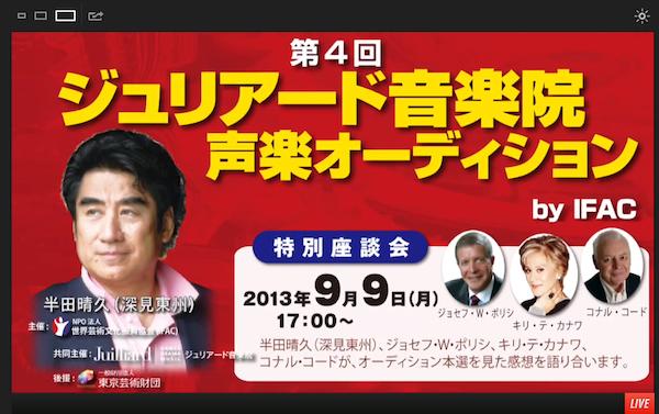 キリ・テ・カナワさんも出演、本日の「東京国際コンサート」