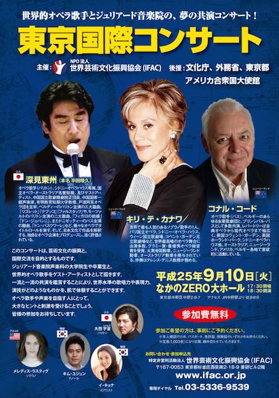 キリ・テ・カナワさん、「東京国際コンサート」で美しい歌声を披露