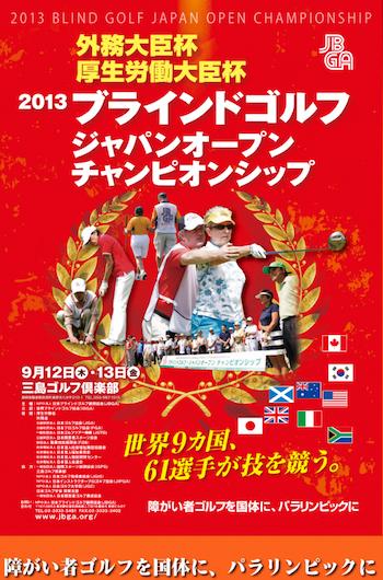 ブラインドゴルフジャパンオープンチャンピオンシップのポスター