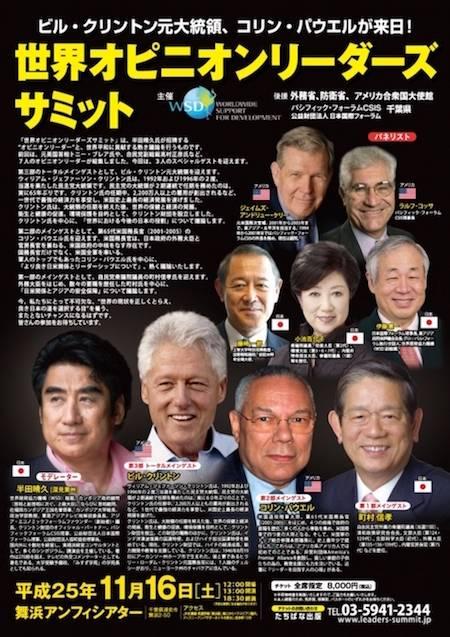 世界開発協力機構(総裁半田晴久)主催、第2回世界オピニオンリーダーズサミット