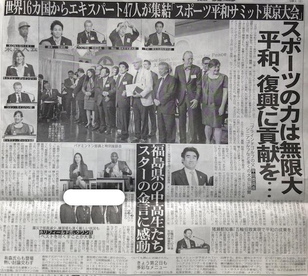 スポニチですが、初日の「スポーツ平和サミット東京大会」
