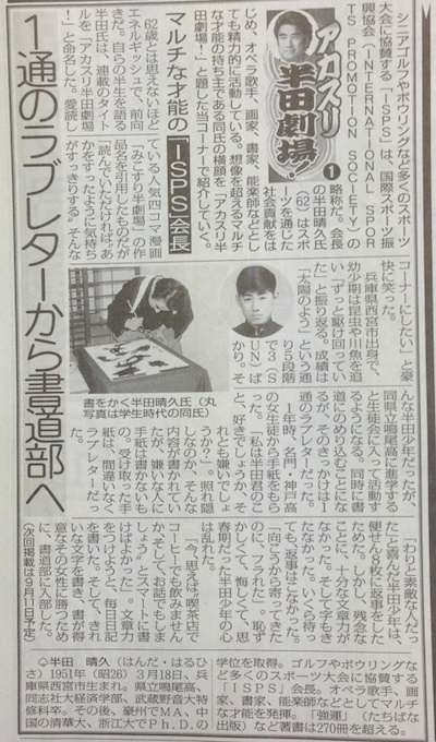 アカスリ半田劇場8月28日スポーツニッポン紙面より