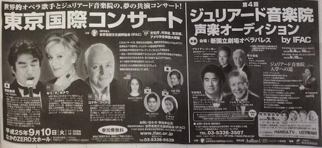 世界芸術文化振興協会主催による「東京国際コンサート」が開催