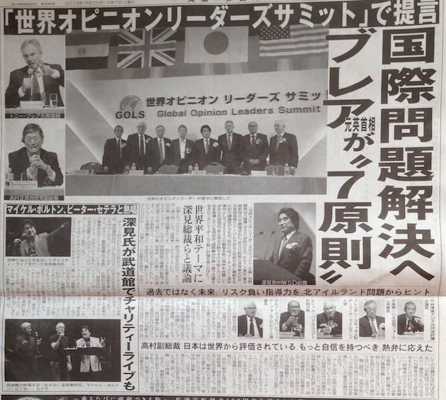 9月7日スポーツ報知紙面より