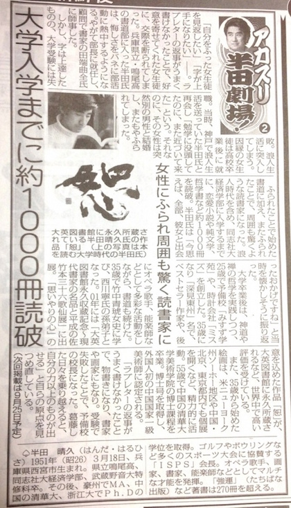 9月11日スポーツニッポン紙面より