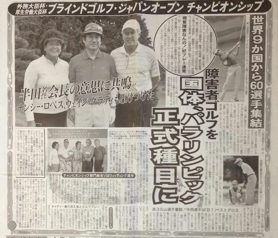 9月14日日刊スポーツ紙面より