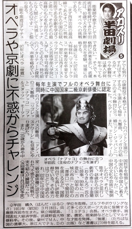 10月23日スポーツニッポン紙面より