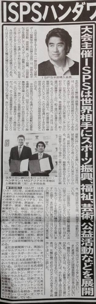 ISPSハンダワールドカップ、日本チーム3位に浮上