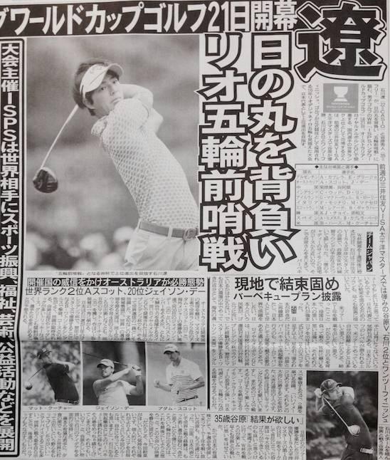11月20日日刊スポーツ