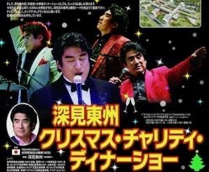 2013 深見東州 (半田晴久) 関連イベント