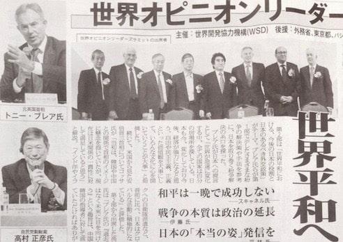 読売新聞に掲載された、世界オピニオンズリーダーズサミットの記事