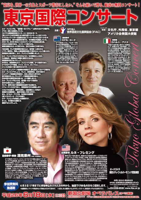 ルネ・フレミングを迎えて「東京国際コンサート」が新国立劇場で開催