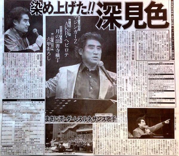 深見東州 進撃の阪神ロックコンサート
