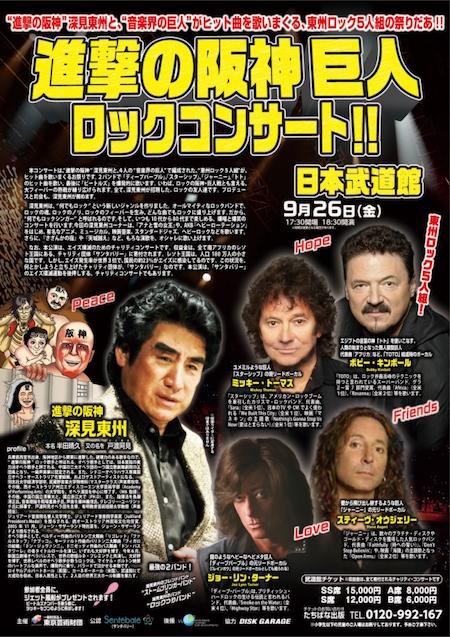 進撃の阪神深見東州と、音楽界の巨人たちによるロックの祭典