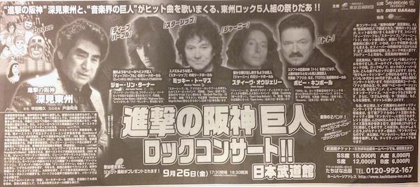進撃の阪神巨人ロックコンサートの広告