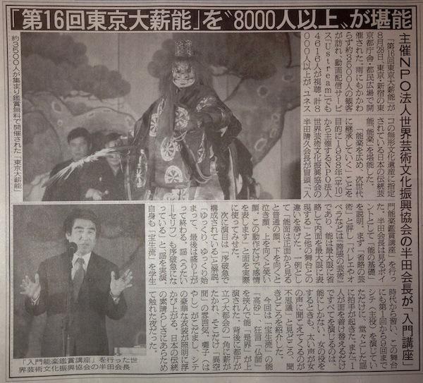 第16回東京大薪能を過去最多の人が鑑賞