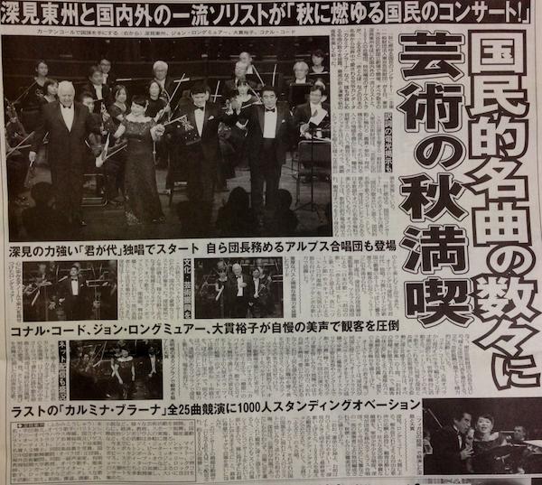 2014年10月14日報知スポーツ