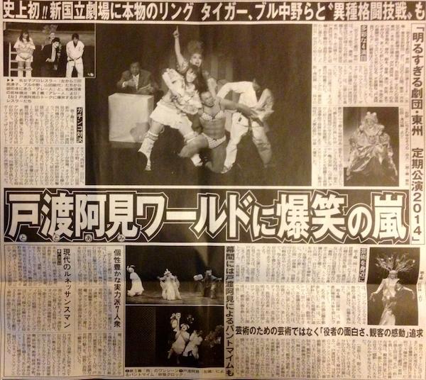 2014年10月20日スポーツ報知