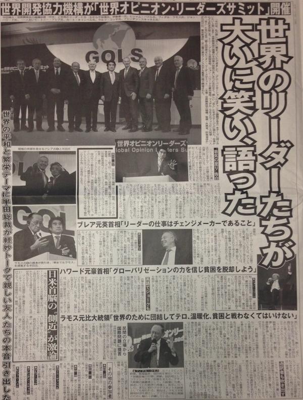 世界オピニオン・リーダーズサミット、トニー・ブレアやジョン・ハワードと半田晴久総裁