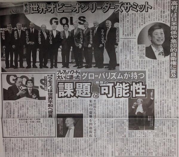 2014年10月27日東京スポーツ