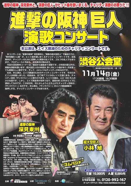 進撃の阪神 巨人演歌コンサート