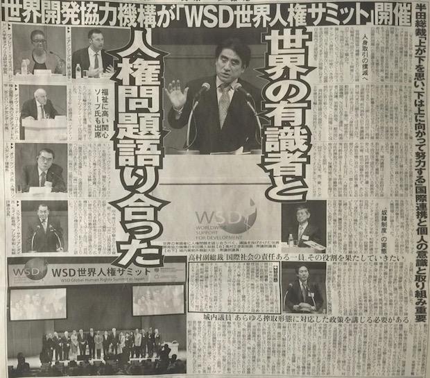 WSD世界人権サミットに参加しました