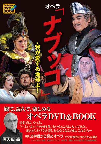 オペラ ナブッコ〜我が愛する地球よ!