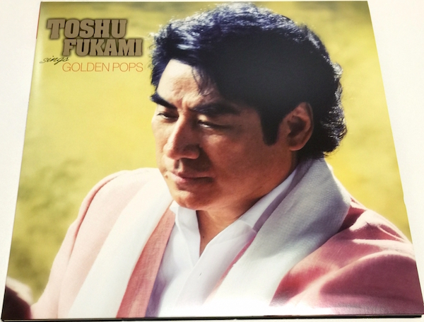 湯川れい子氏監修  TOSHU FUKAMI sings「GOLDEN POPS」