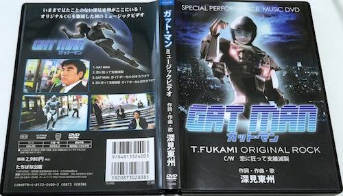 DVD GAT MAN (ガット・マン)