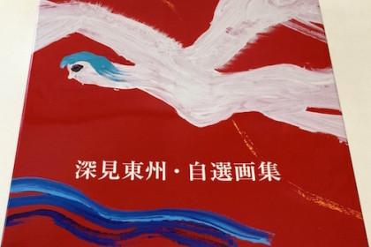 「深見東州・自選画集」宇宙と人間の尊厳を描く画家