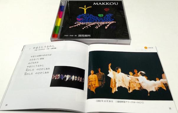 深見東州オリジナル曲の名作「MAKKOU」