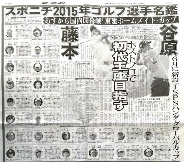 スボーツニッポン2014年4月15日付紙面より