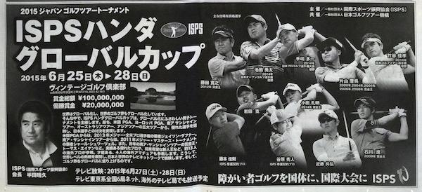 2015年4月15日スボーツニッポン